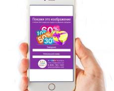 Купоны и скидки в Сочи для пользователей http://sochiplus.com
